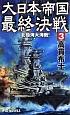 大日本帝国最終決戦 北極海大海戦! (3)