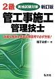 2級 管工事施工管理技士 実地試験対策<新訂第2版> 詳細な解説と豊富な解答例で必ず合格!