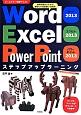Word2013 Excel2013 PowerPoint2013ステップアップラーニング Windows 8.1 Update対応版