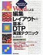 Wordによる編集レイアウトの基本とDTP実践テクニック Wordで作ったWordの本