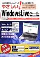 やさしい!WindowsLiveメール<第2版> 標準メールソフトの導入から活用まで!
