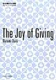The Joy of Giving 与える喜びの心理学 スピリチュアリティと幸福