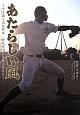 あたらしい風 日刊スポーツ・高校野球ノンフィクション12 甲子園と高校野球 時代を変える担い手たち
