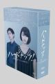 ハードナッツ!~数学girlの恋する事件簿~ DVD-BOX