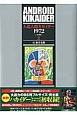 人造人間キカイダー1972<完全版> (2)