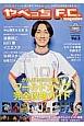 やべっちF.C.magazine がんばれ日本代表!!ワールドカップ完全攻略ガイド (2)