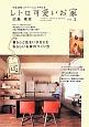 レトロ可愛いお家 中古住宅リノベーションで叶える(1)