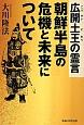 広開土王の霊言 朝鮮半島の危機と未来について