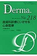Derma 2014.5 皮膚科診療にいかせる心身医療 Monthly Book(218)