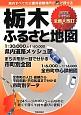 栃木ふるさと地図 県内すべての災害時避難場所が〔マーク〕で探せる