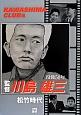 監督・川島雄三 松竹時代 没後50年