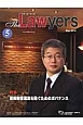 The Lawyers 2014May 特集:技術秘密漏洩を防ぐためのガバナンス