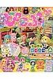 ぴこぷり 2014 6月-7月 June ゲームのことがわかる女の子のための雑誌♪