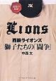 西鉄ライオンズ獅子たちの「闘争」 追憶の球団