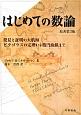 はじめての数論<原著第3版> 発見と証明の大航海 ピタゴラスの定理から楕円曲線ま