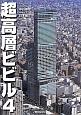 超高層ビビル 日本編2 (4)