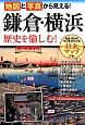 地図と写真から見える!鎌倉・横浜歴史を愉しむ! 鎌倉・横浜の今と昔がわかる巨大マップ付き!