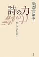 詩の力 評論集2 「東アジア」近代史の中で