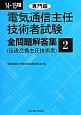 電気通信主任技術者試験 全問題解答集 専門編 伝送交換主任技術者 2014~2015 (2)