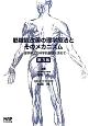 筋機能改善の理学療法とそのメカニズム<第3版> 理学療法の科学的基礎を求めて