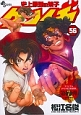 史上最強の弟子ケンイチ<特別版> OVA付き (56)