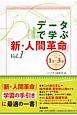 データで学ぶ『新・人間革命』 1巻〜3巻(1)