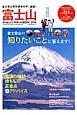 富士山チャレンジサポートBOOK 2014 富士登山の知りたいことに答えます! 富士登山成功読者の声、満載!