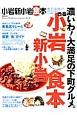 ぴあ 小岩新小岩食本 2014→2015 通いたくなる地元のおいしいお店170軒!