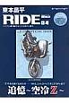 東本昌平 RIDE 追憶~空冷Z~ バイクに乗り続けることを誇りに思う(84)