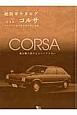 トヨタ コルサ 絶版車カタログシリーズ97