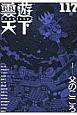 雲遊天下 特集:父のこころ (117)