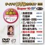 スーパー10W(演歌)~島根恋旅~