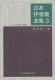 日本抒情歌全集 ピアノ伴奏・解説付 (3)