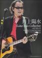 CDで覚える 井上陽水 ギターソロ曲集 全曲タブ譜付