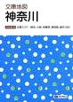 文庫地図 神奈川<5版> 掲載範囲 主要エリア:横浜、川崎、相模原、横須賀、