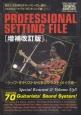 """PROFESSIONAL SETTING FILE<増補改訂版> ~トップ・ギタリストから学ぶサウンド・メイク術~ 歴史に名を刻むギター・ヒーロー達の""""こだわり""""ライ"""