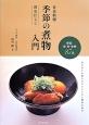 日本料理 季節の煮物入門 関東仕立て 野菜・魚・肉・乾物87品 仕上がりを変える下ごしらえと秘伝の出汁