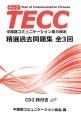 TECC 中国語コミュニケーション能力検定 精選過去問題集 全3回 CD-ROM付
