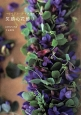 笑顔の花飾り ハワイアン・レイメイキング2