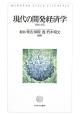現代の開発経済学 理論と実証