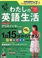 はじめる!わたしの英語生活 The Japan Times ST+ 毎日に英語