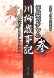 川柳歳事記 全国句大会コレクション (3)