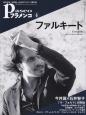 パセオフラメンコ 2014.6 ファルキート 世界唯一の月刊フラメンコ専門誌(360)