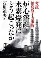 炉心溶融・水素爆発はどう起こったか 考証福島原子力事故