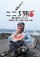 にっぽん縦断こころ旅 2013春の旅セレクション 鹿児島 熊本 福岡 兵庫 大阪