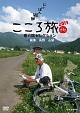 にっぽん縦断こころ旅 2013春の旅セレクション 岐阜 長野 山梨