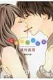 藤村真理 恋愛女子短編集