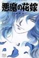 悪魔の花嫁-最終章- (6)