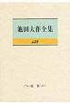池田大作全集 随筆 (138)