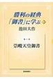 勝利の経典「御書」に学ぶ 崇峻天皇御書 (4)